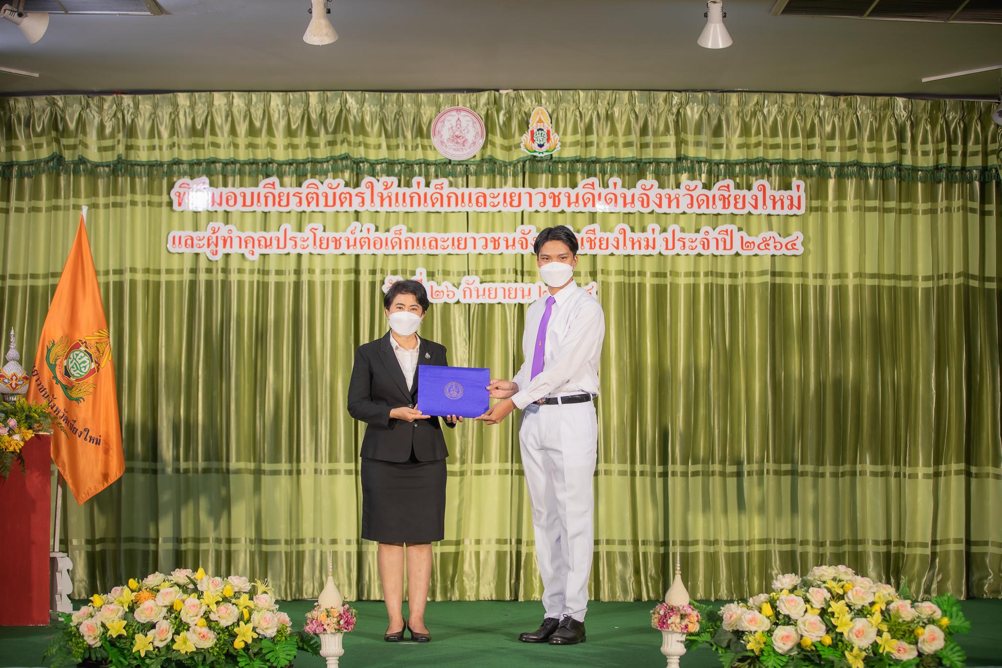 นักศึกษาพยาบาลชั้นปีที่ 1 ได้รับรางวัลเด็กและเยาวชนดีเด่นจังหวัดเชียงใหม่ ประจำปี 2564